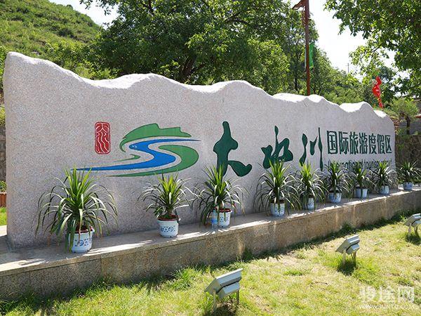 <大水川·灵宝峡2日游>