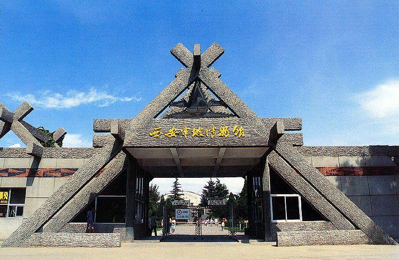 西安半坡博物館