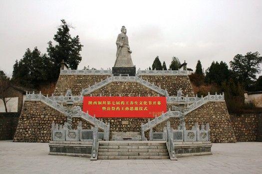 铜川药王山景区