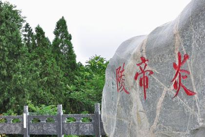 宝鸡炎帝陵景区