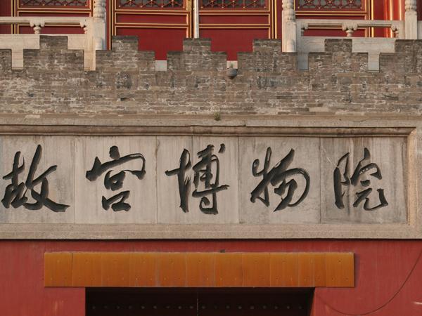故宫博物馆-1