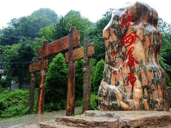 红河谷森林公园