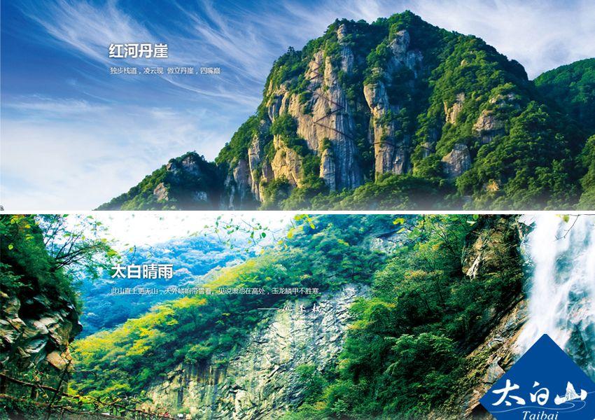 太白山國家森林公園美景