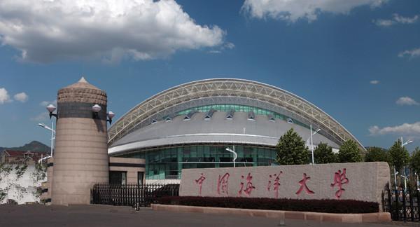 青岛海洋大学1