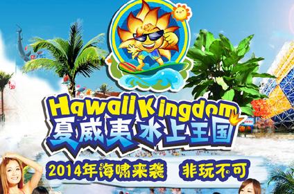 夏威夷水上王國