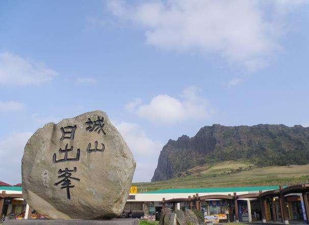 城山日出峰2
