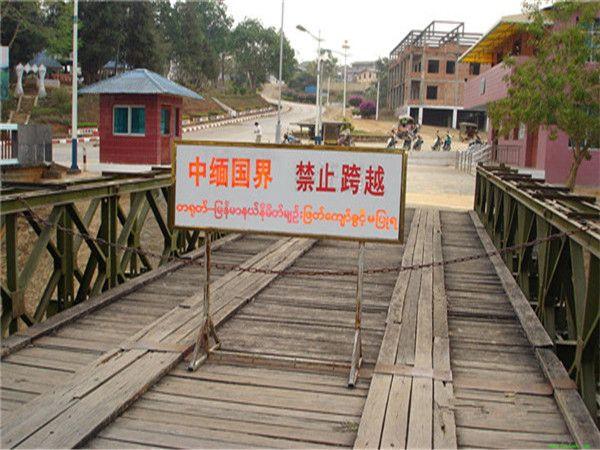 中缅友谊桥1