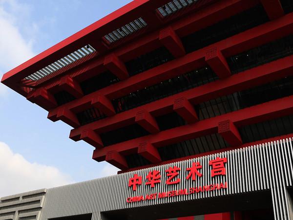 中华艺术宫-1