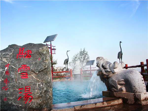 碧水灣溫泉
