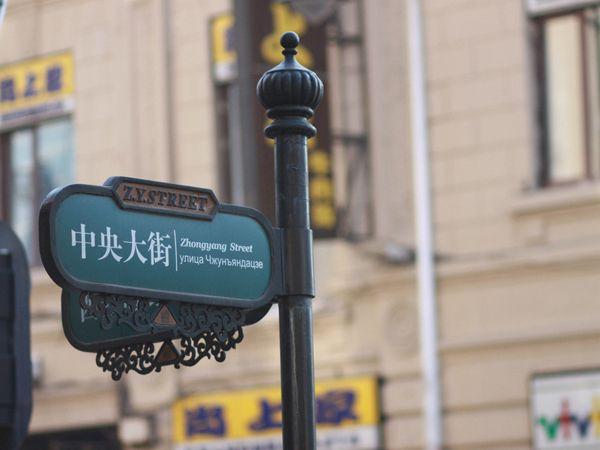 中央大街2-2
