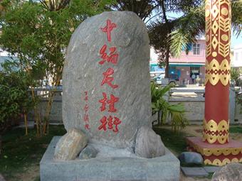 中缅友谊桥-友谊街-1