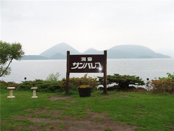 洞爺湖展望臺