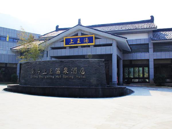 秦岭上王温泉