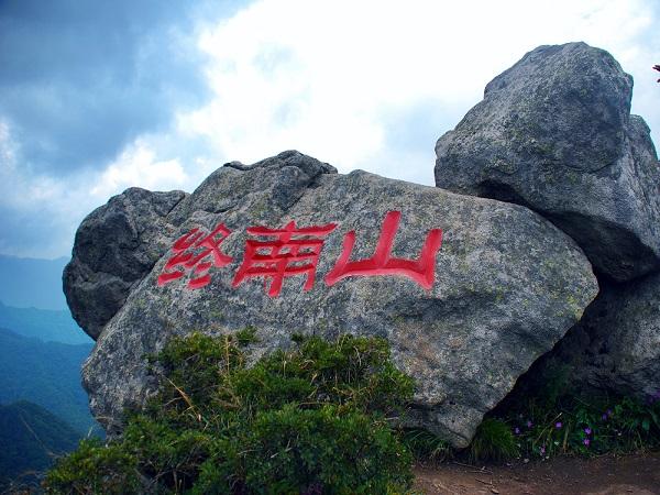 终南山秦楚古道