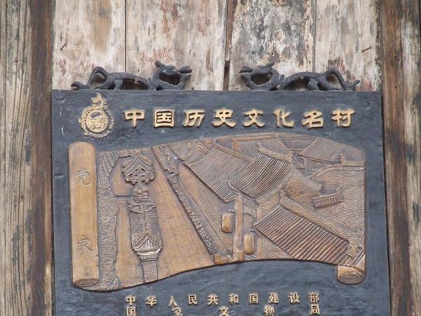 韓城黨家村