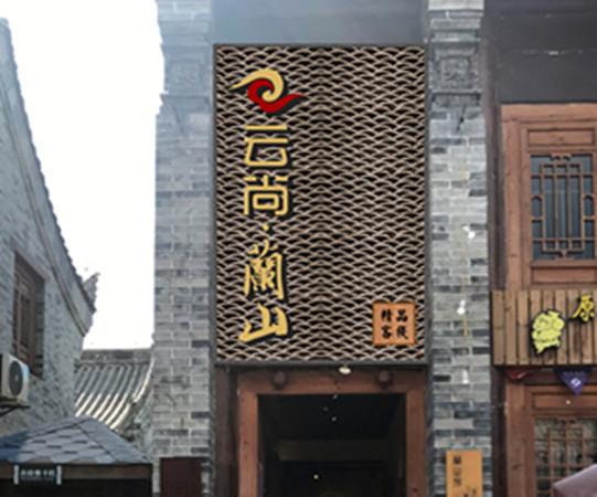 云尚·兰山