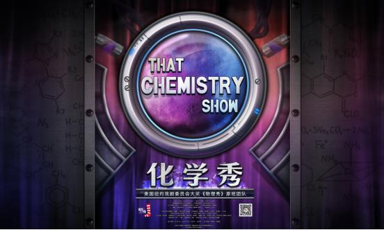 寬街有戲科學秀·《化學秀》親子劇