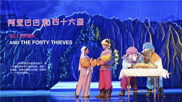 《阿里巴巴与四十大盗》经典童话剧