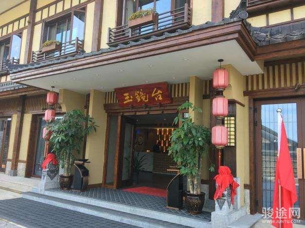 玉鏡臺溫泉酒店