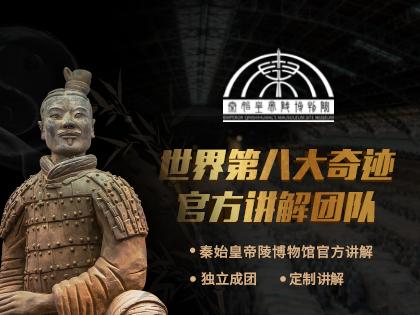 秦始皇帝陵博物院(兵马俑)官方讲解