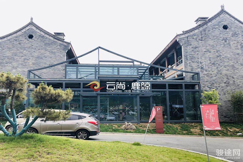 眉县云尚·鹿鲸山居